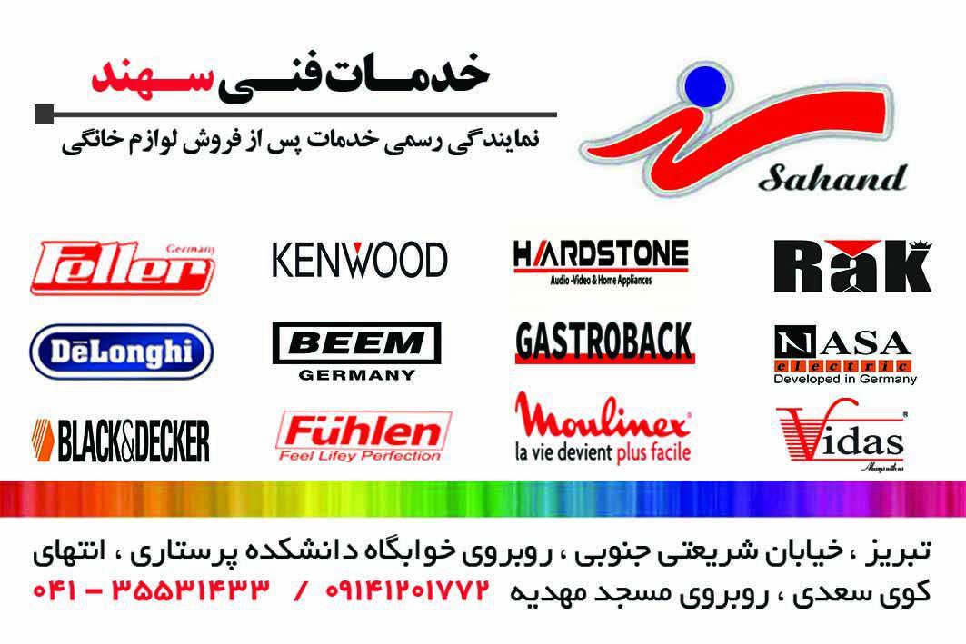 نمایندگی رسمی خدمات پس از فروش لوازم خانگی در تبریز