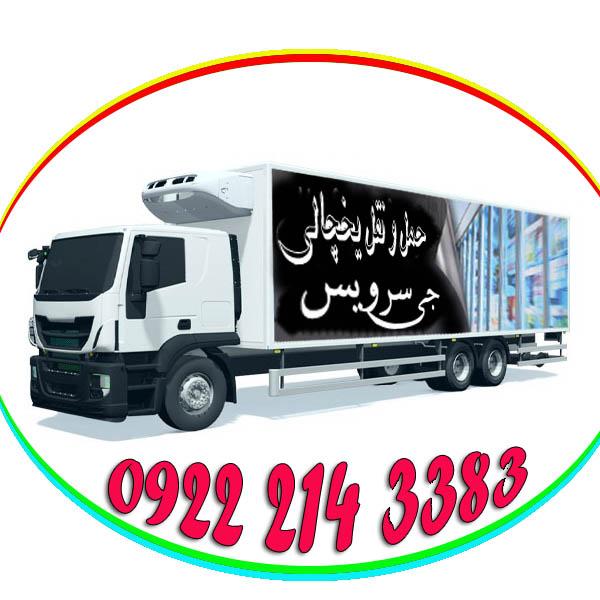 حمل و نقل یخچال داران تبریز