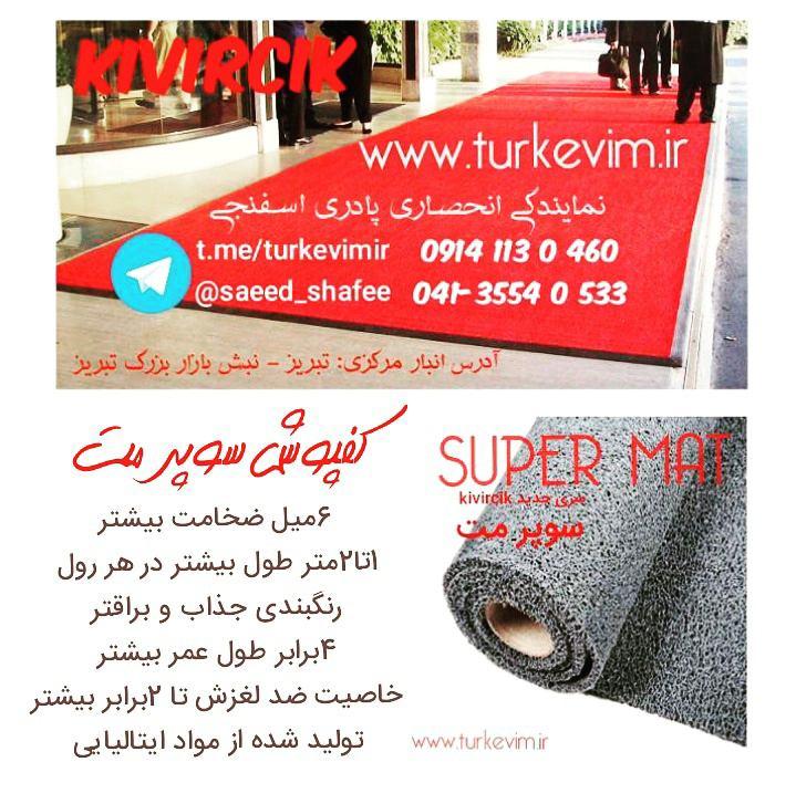 نمایندگی کفپوش و پادری مخصوص مرکز خرید ترکیه