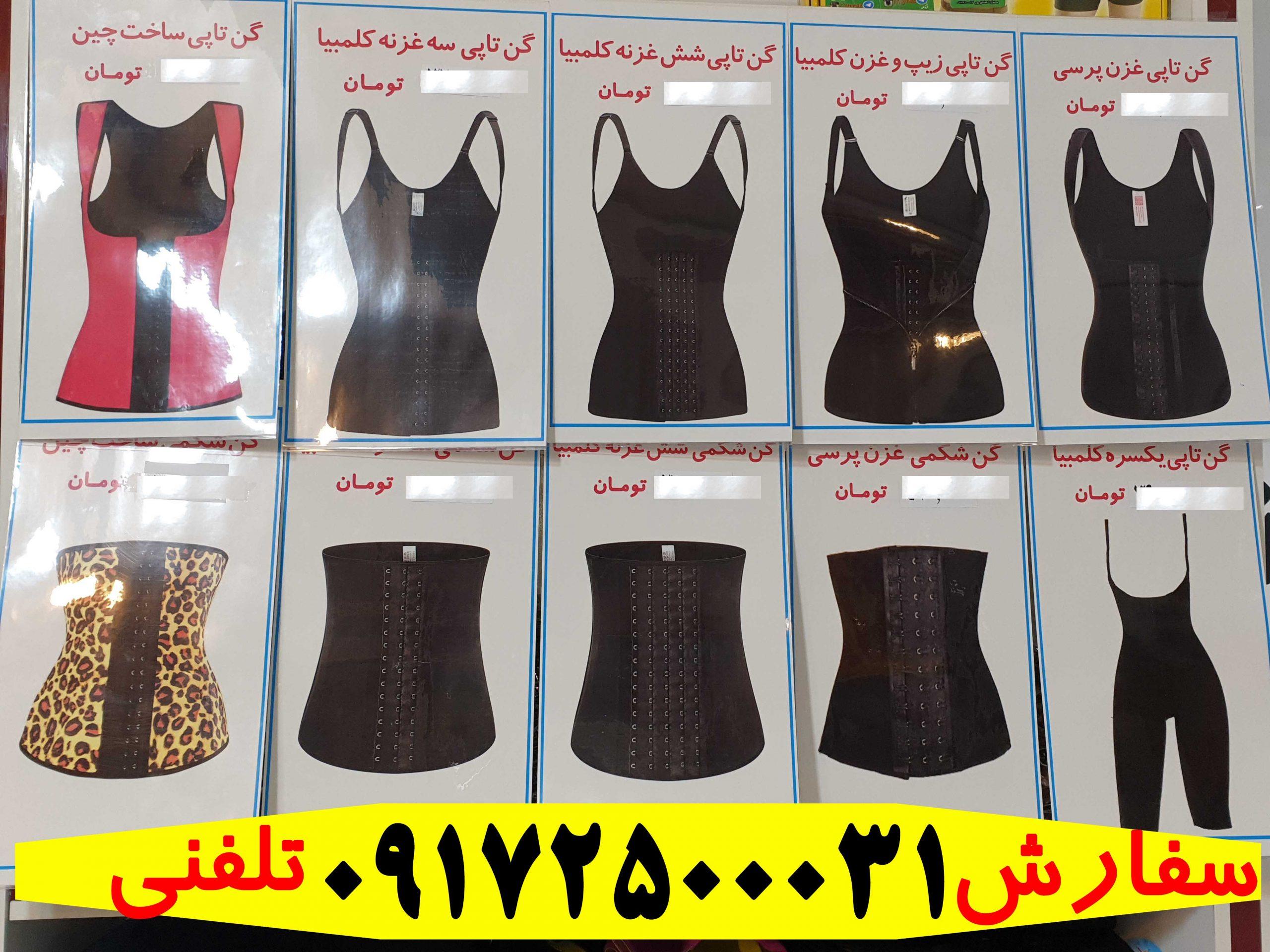 خرید گن بعد از عمل در شهر شیراز