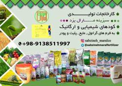 سبزینه مارال فروش کود شیمیایی و ارگانیک