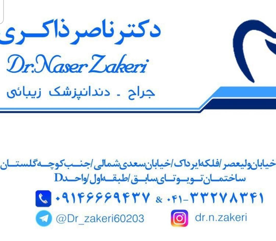 مطب دندانپزشکی زیبایی دکتر ناصر ذاکری