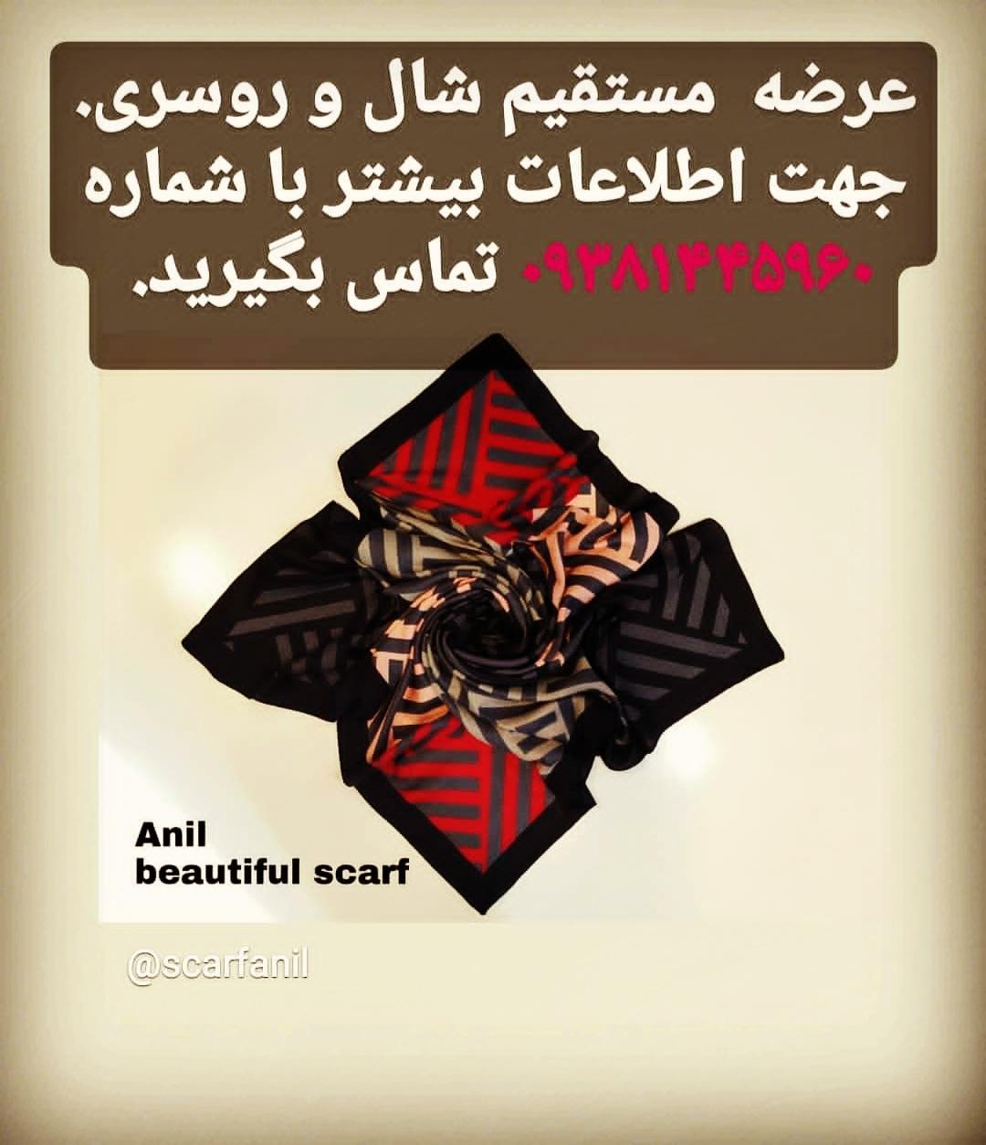 عرضه مستقیم شال و روسری