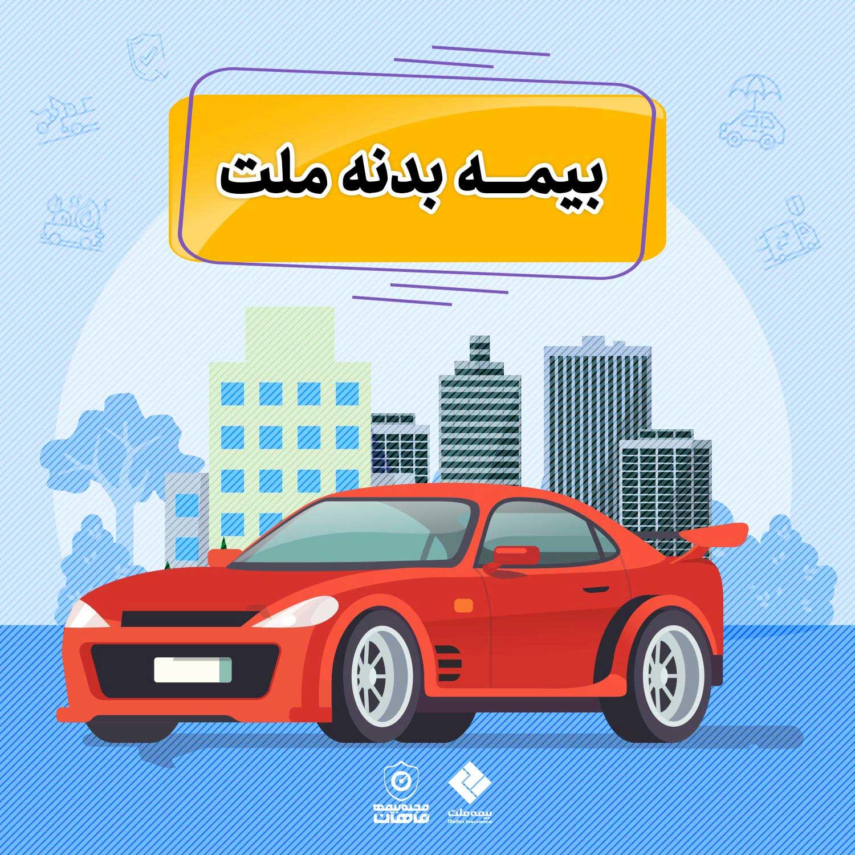 هر فروشنده خودرو یک نماینده بیمه صدور