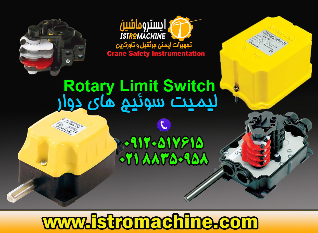 فروش لیمیت سوئیچ دوار | Gear Limit Switch | Rotary Limit Swi