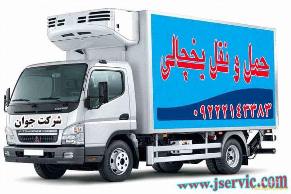 حمل و نقل یخچال داران اردبیل