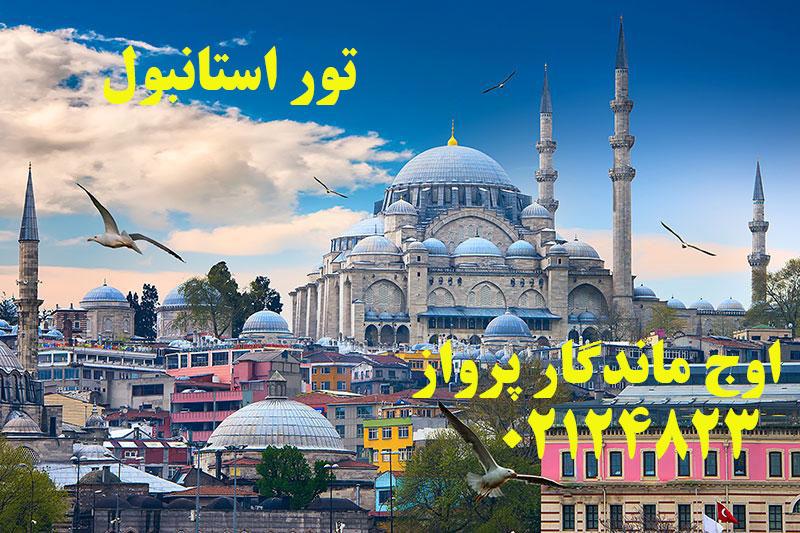 تور استانبول نوروز 99 اوج ماندگار پرواز