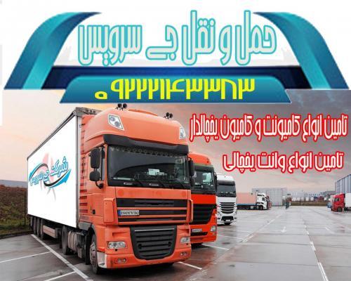حمل و نقل یخچال داران سنندج