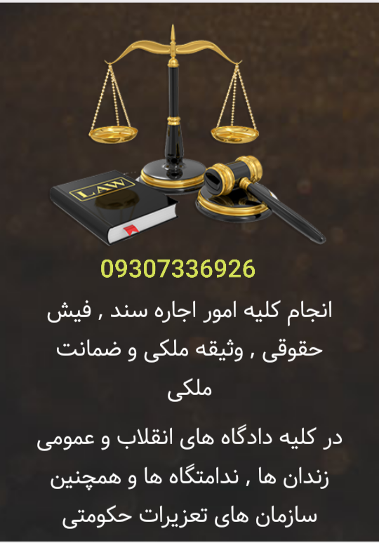 ضامن کارمندبرای متهم/ضمانت برای شورای حل اختلاف