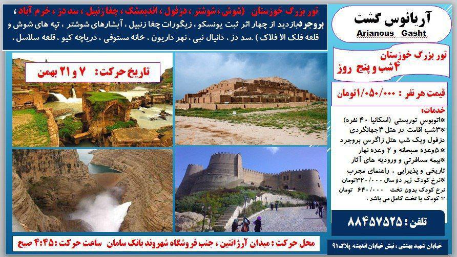 تور خوزستان