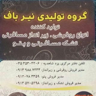 آدرس فروش پتو کیلویی ارزان قیمت در اصفهان تهران مشهد