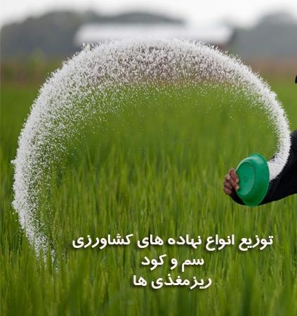 فروش کود و سموم کشاورزی