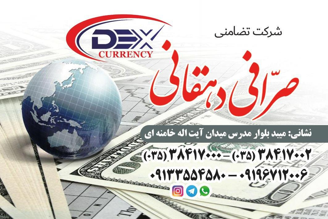 صرافی دهقانی Dehghani Exchange Co.