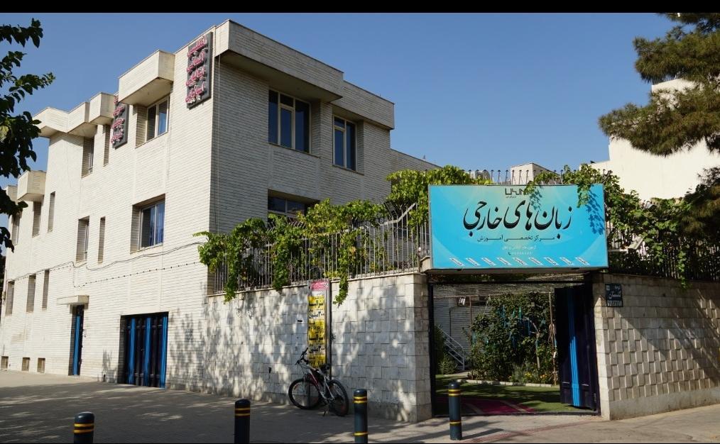 مرکز تخصصی آموزش زبان های خارجی ایرانیان