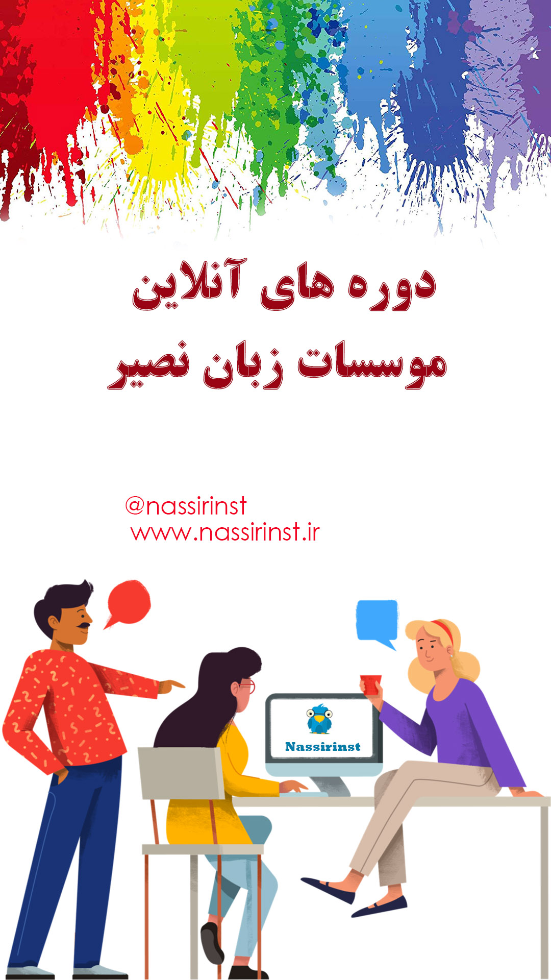 موسسات زبان نصیر