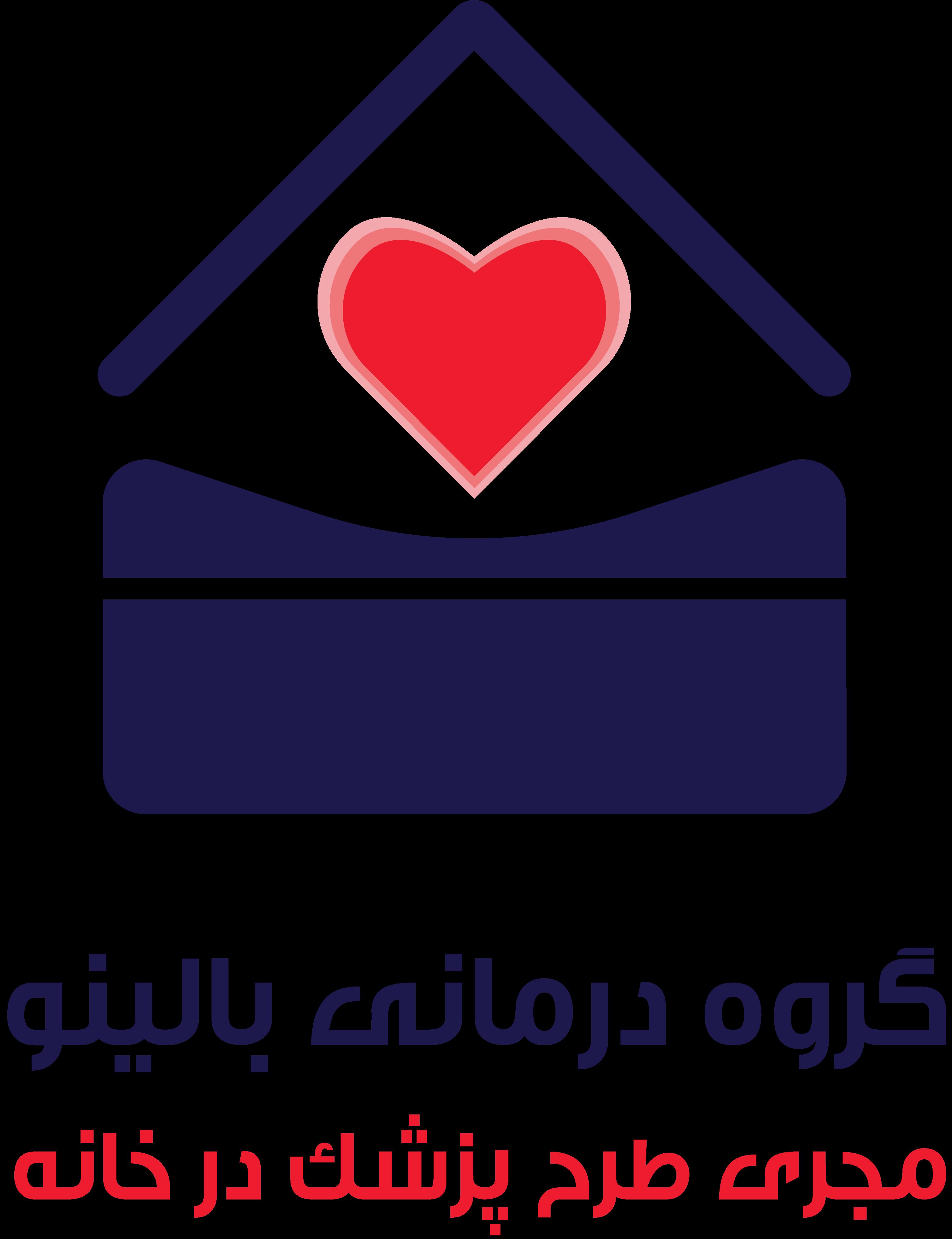 ویزیت پزشک در منزل در اصفهان