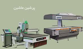 گروه صنعتی پرشین ماشین