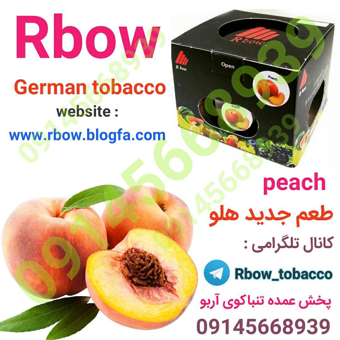 تنباکوی آ ربو تنباکوی میوه با تکه های طبیعی میوه