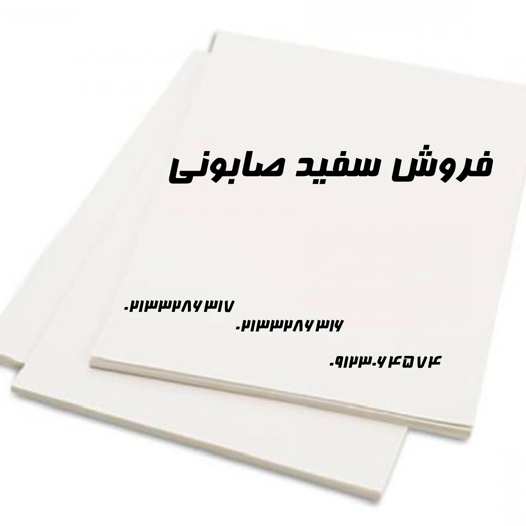 فروش سفید صابونی ورق پالت ورق