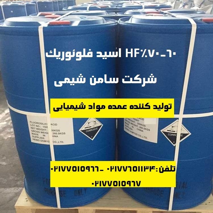تهیه و تولید عمده Hf اسید فلوئوریک 60 70%