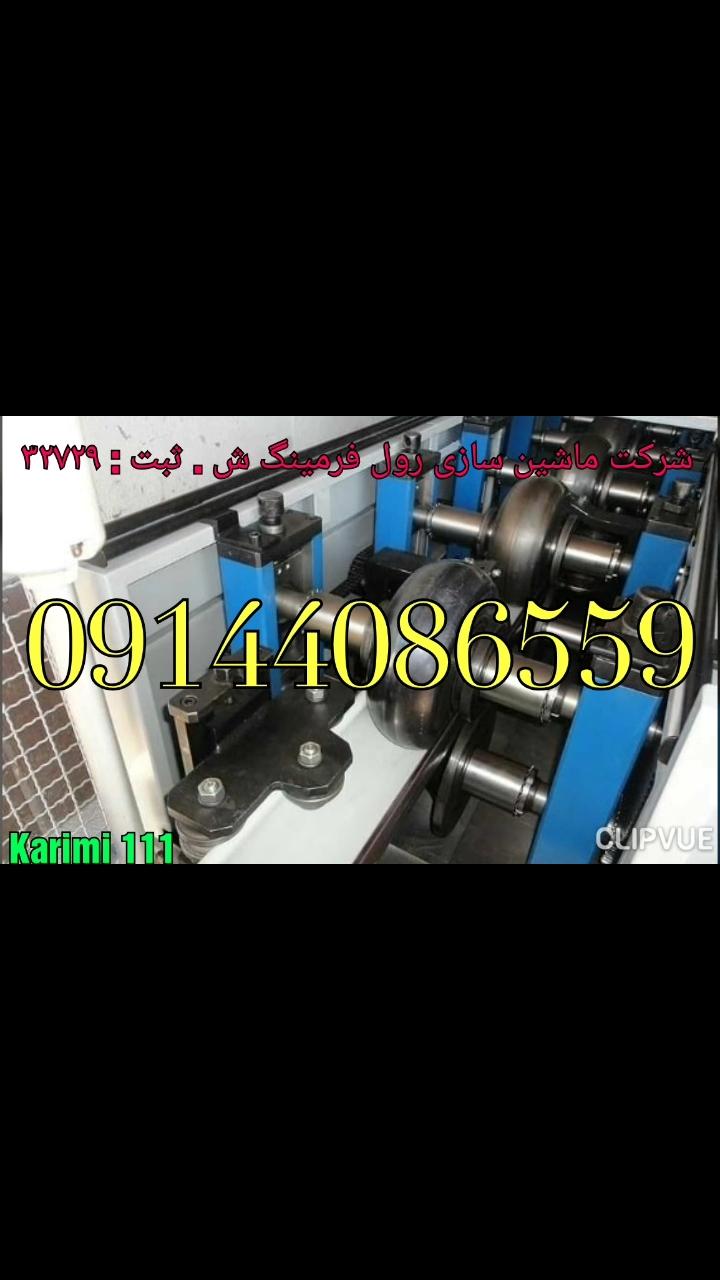 دستگاه رول فرمینگ ۱۱۱