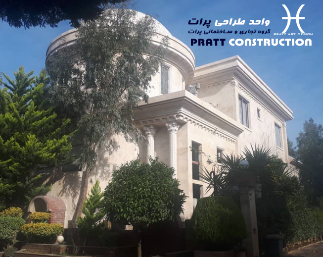گروه تجاری و ساختمانی پرات