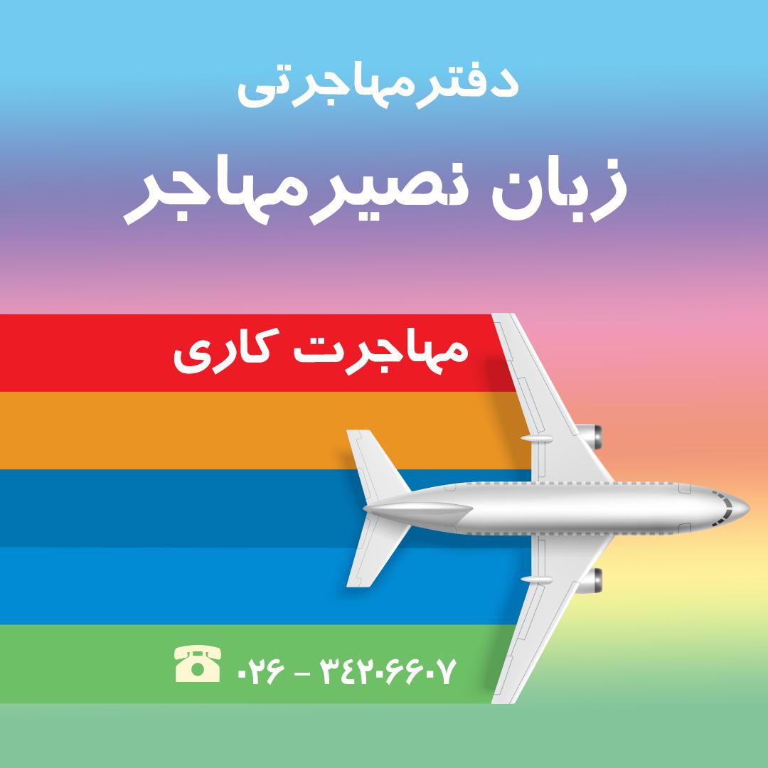 موسسه مهاجرتی زبان نصیرمهاجر