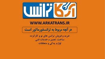 فروش ترانس های ایران ترانسفو