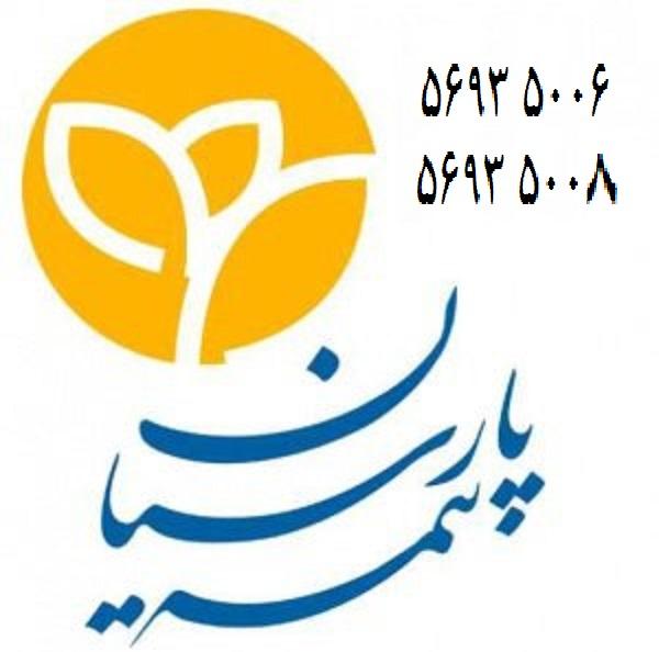 نمایندگی بیمه پارسیان پرند