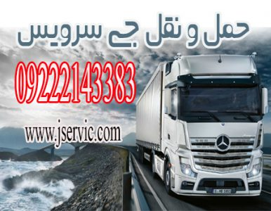 یخچالداران ایران،قطر