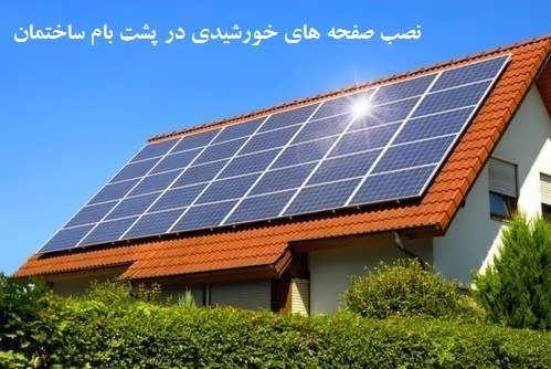 اجرای نیروگاه خورشیدی 5 تا 20 کیلووات