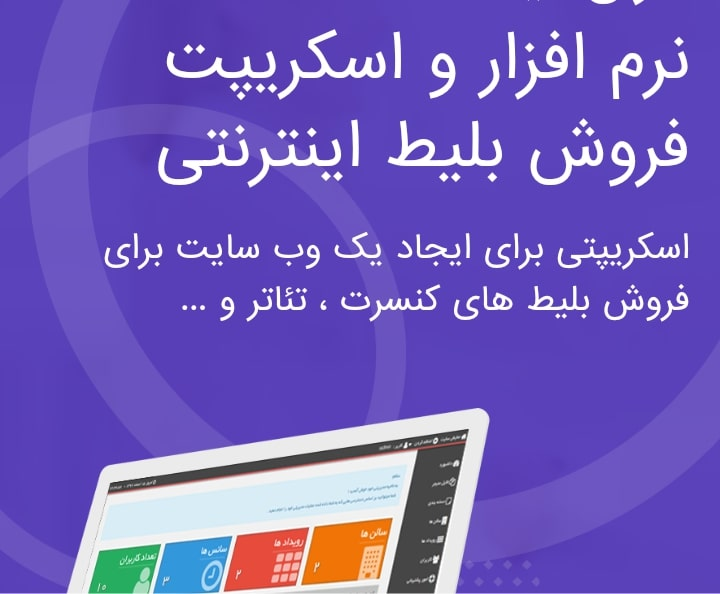 نرم افزار فروش آنلاین بلیط کنسرت سینما تئاتر همایش رویدادهای