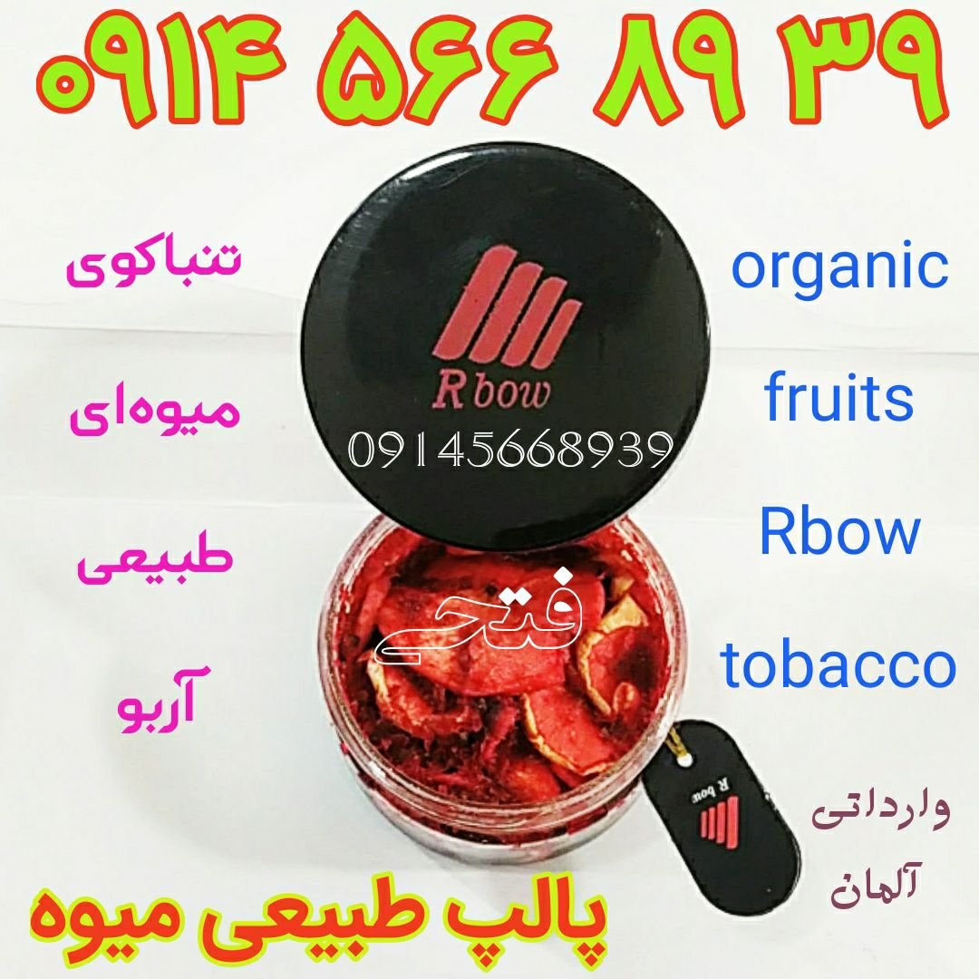 پخش عمده تنباکو میوه ای طبیعی اربو