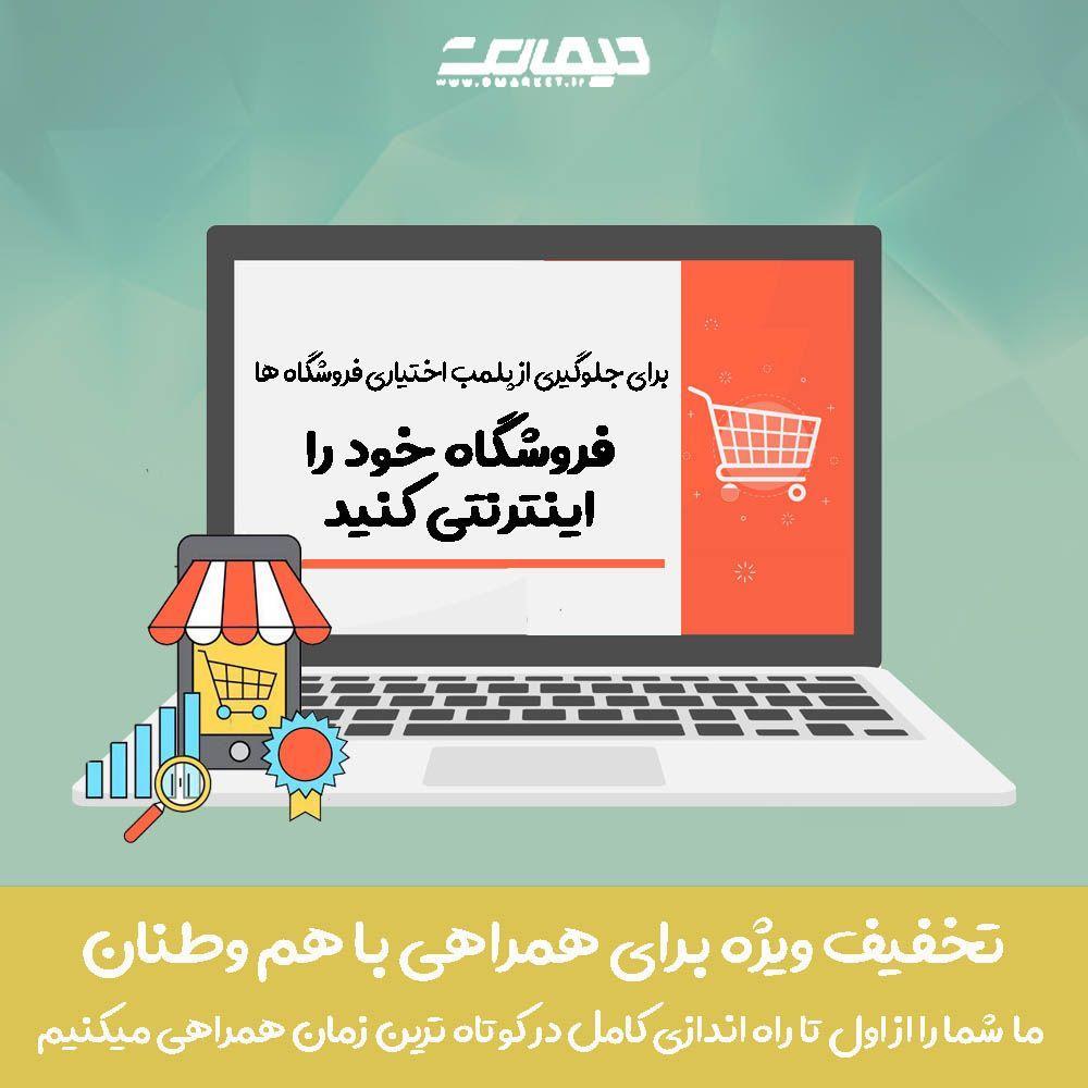 تخفیف ویژه 1 میلیونی طراحی سایت فروشگاهی تا 20 اسفند