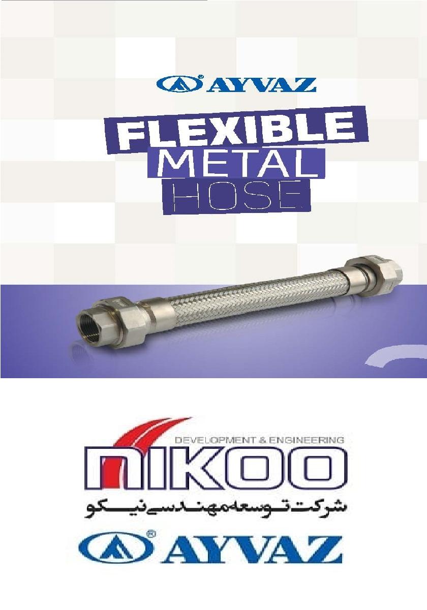 شلنگ های فلزی قابل انعطاف (Flexible metal hoses) شرکت نیکو ن