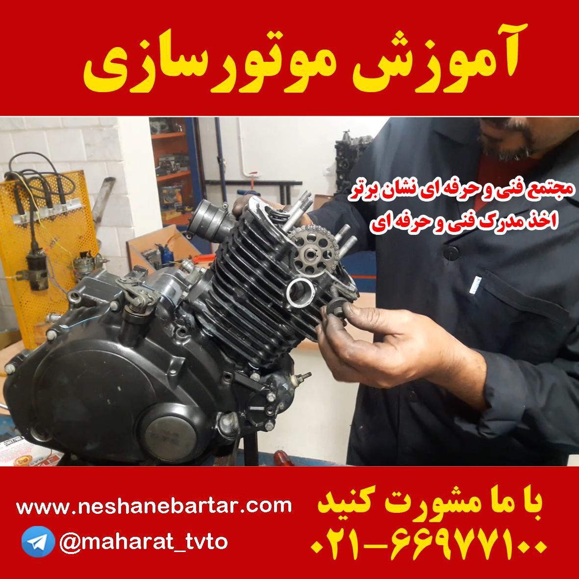 آموزش موتورسازی