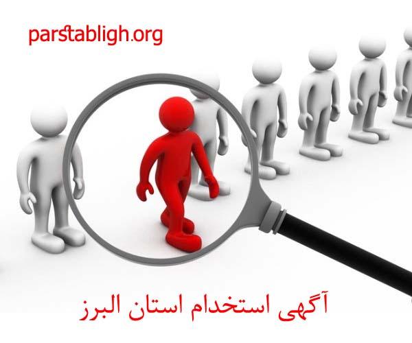 آگهی استخدام استان البرز