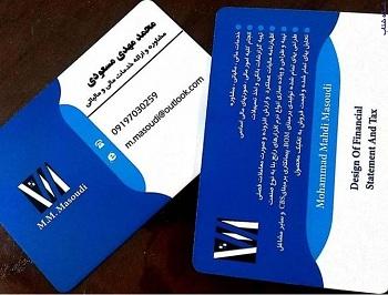 ارائه کلیه خدمات مالی و اداری