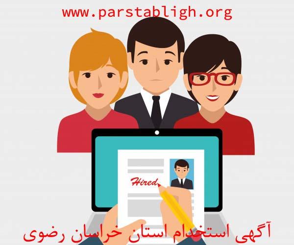 آگهی استخدام استان خراسان رضوی