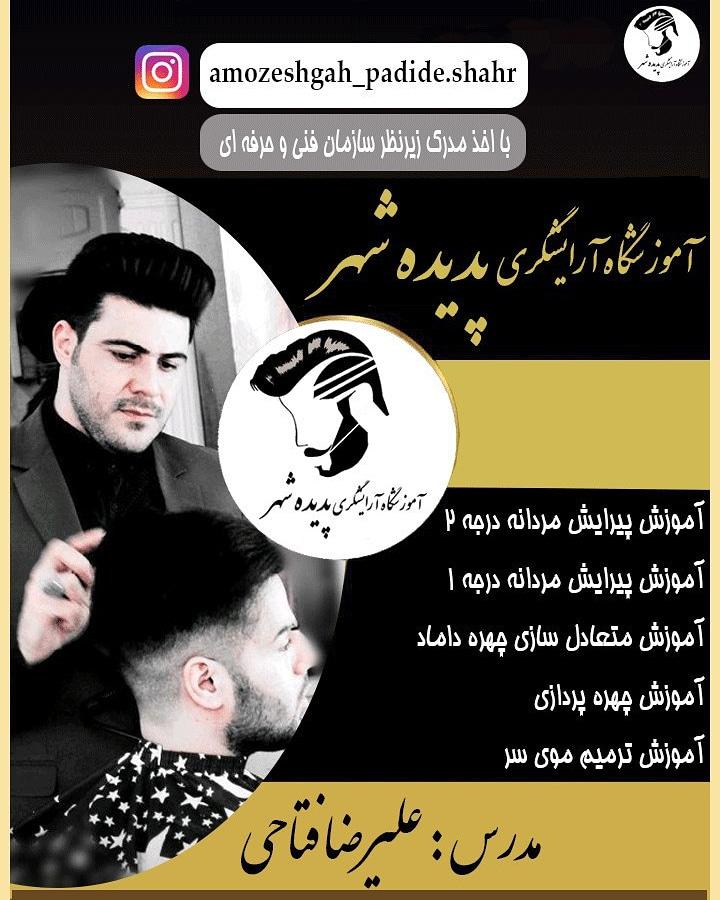 آموزشگاه آرایشگری مردانه پدیده شهر کرمانشاه