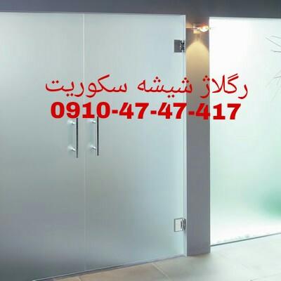 تعمیر شیشه سکوریت رگلاژ درب شیشه ای میرال ۰۹۱۰۴۷۴۷۴۱۷  بازار