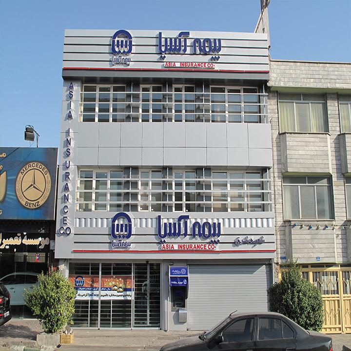 نمایندگی بیمه آسیا شرق تهران صدور بیمه ثالث و بدنه