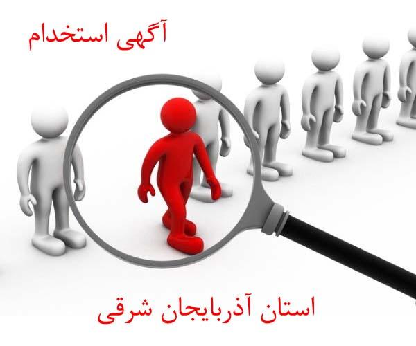 آگهی استخدام آذربایجان شرقی