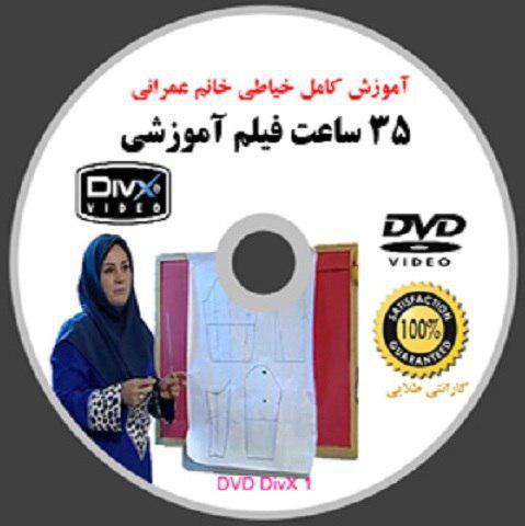 آموزش خیاطی حرفه ای خانم عمرانی