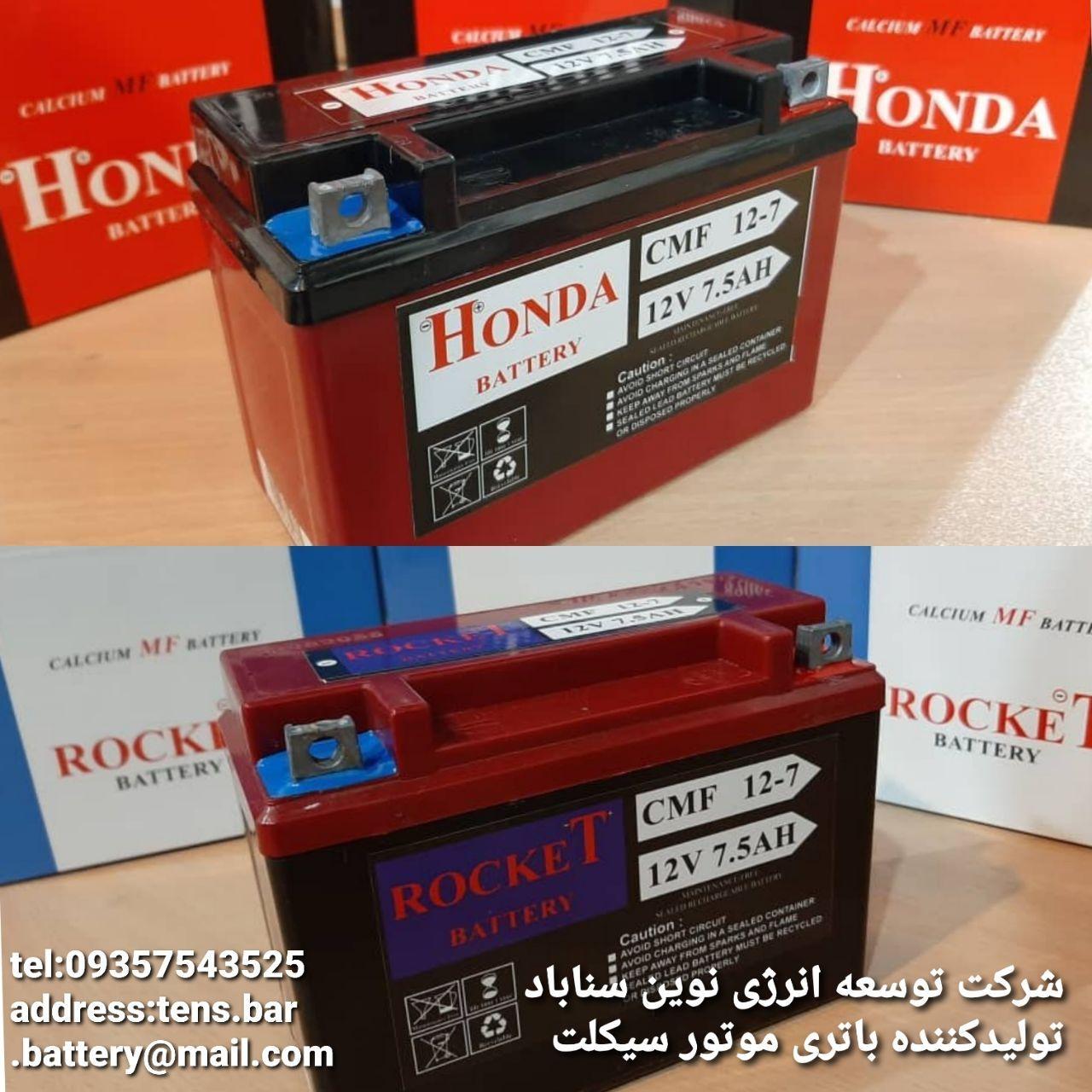 فروش ویژه باتریهای موتورسیکلت