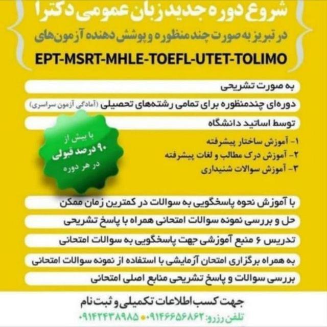 MSRT-MHLE-TOLIMO-EPT-UTET-TOEFL