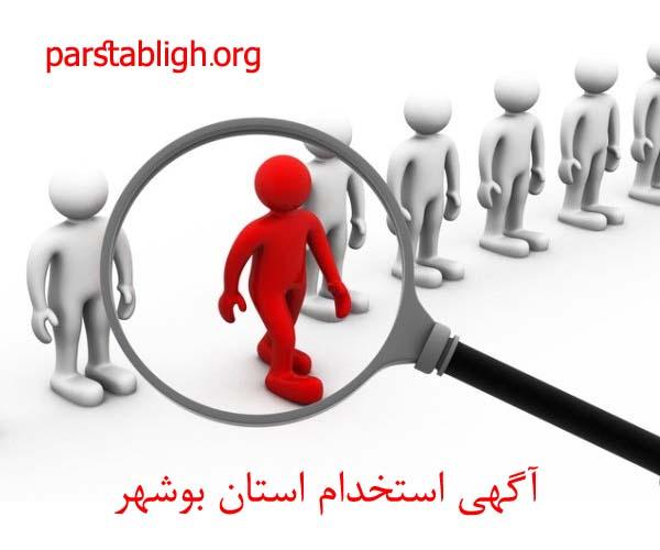 آگهی استخدام استان بوشهر