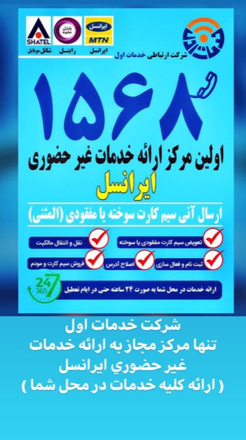 خدمات غیر حضوری ایرانسل