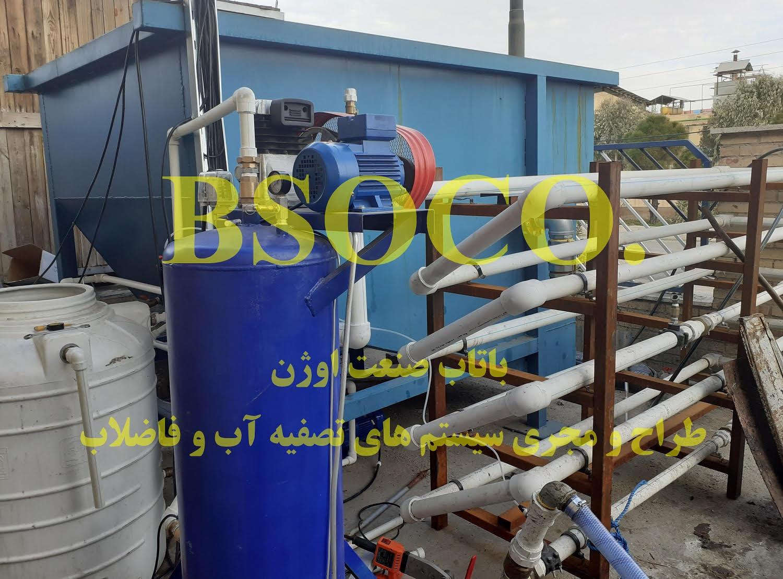 سیستم های تصفیه آب و فاضلاب صنعتی
