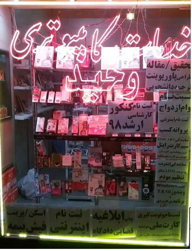 کافی نت وحید|کافینت مسجد کبود تبریز